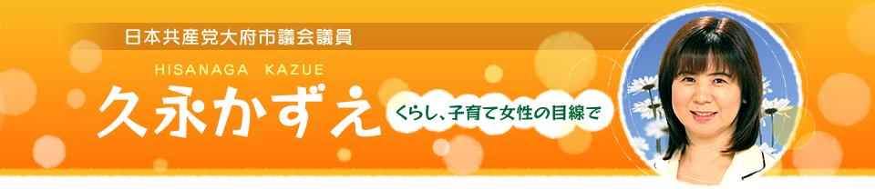 久永かずえ(日本共産党大府市議会議員)